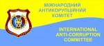 Міжнародний антикорупційний комітет (МАК)