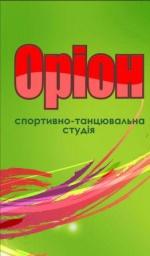Школа танцев «Орион»